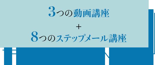 3つの動画講座+8つのステップメール講座